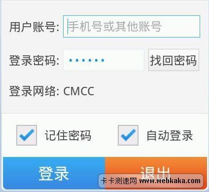 登录移动CMCC
