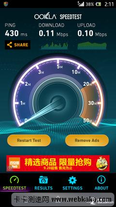 移动2G的网速