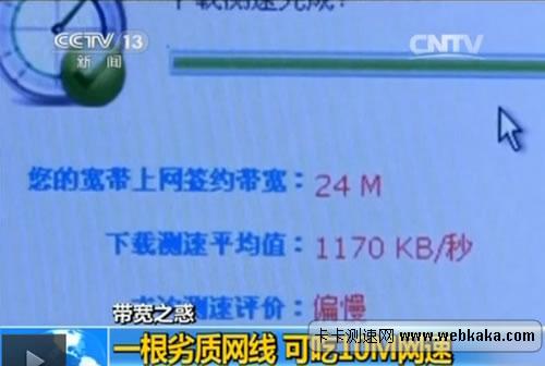 一根劣质网线 可吃掉10M网速