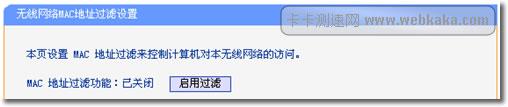 设置IP和MAC限制