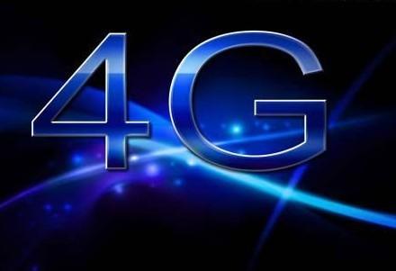 4G来袭 你准备好了吗