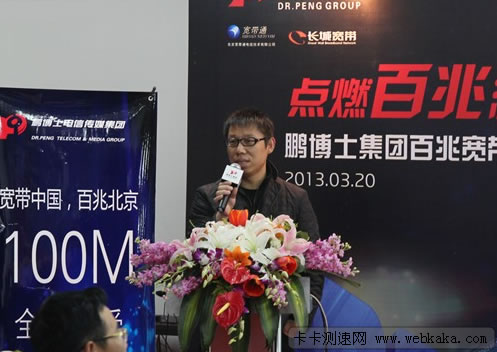 鹏博士北京长城宽带、宽带通开通100M宽带