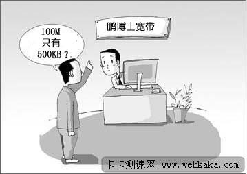 鹏博士100M宽带只有500KB