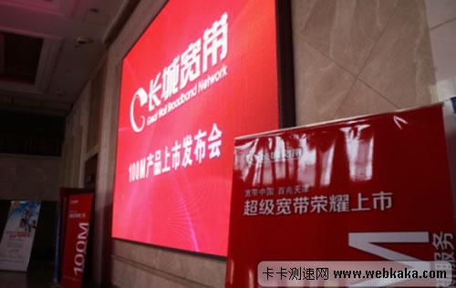 天津长城宽带正式推出了100M、50M宽带产品