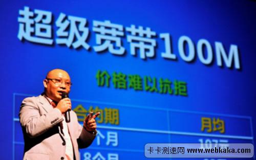 天津长城宽带总经理张军在发布会上