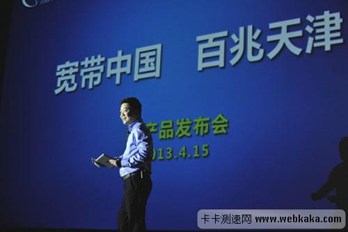 天津长城宽带总经理助理余璐先生展示100M宽带速度