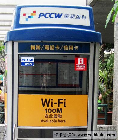 香港WiFi上网 便捷又省钱