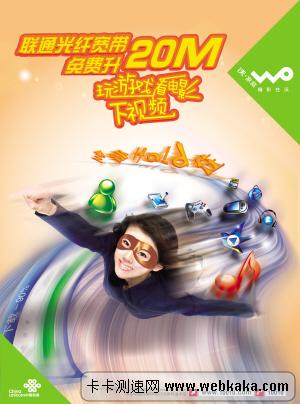 天津联通免费升速最高至25M