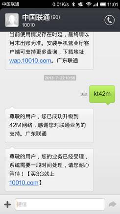 联通3G升至42Mb/s