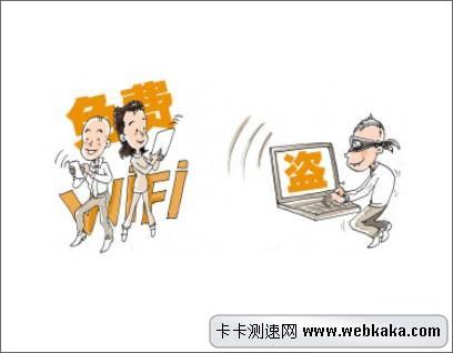 免费WiFi泄漏用户信息