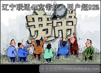 辽宁联通4M宽带用户超92%