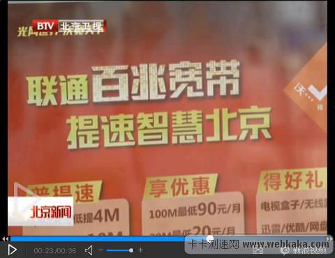 联通百兆宽带提速智慧北京