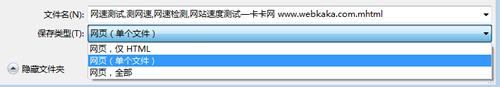 保存为单个文件即是MHTML