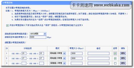 路由器管理局域网带宽