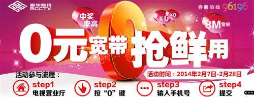 北京歌华有线0元宽带抢鲜用