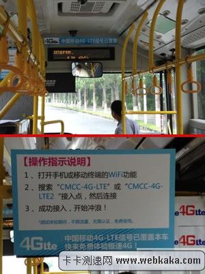 深圳公交试点免费WiFi