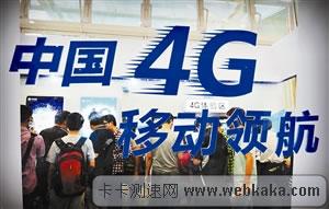 4G网速下行22.8M 秒杀固网宽带