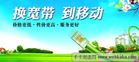 广州移动10M光纤宽带年仅360元