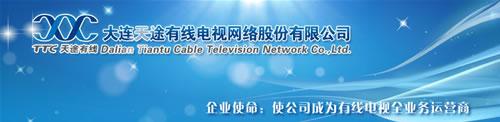 大连天途有线电视网络股份有限公司