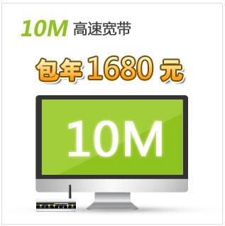 广州联通宽带10M包年1680元