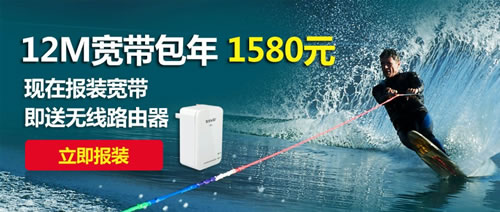 12M极速电信宽带仅1580每年