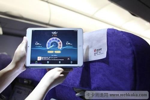 飞机上也可上WiFi 移动4G可达15M
