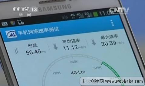 4G平均网速每秒11.12兆