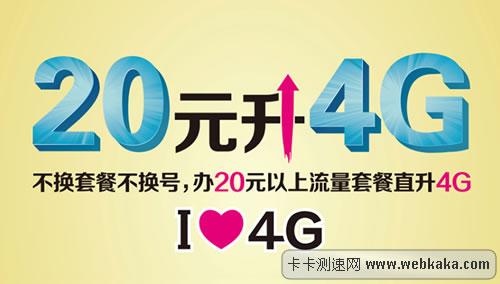 20元升4G 不换套餐不换号