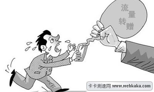 """广东移动4G""""流量转赠""""服务将推出"""