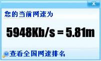 带宽与网速的数据