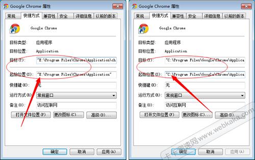 两个Chrome的位置不相同
