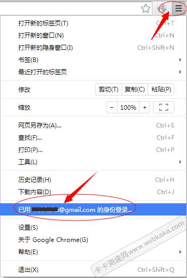 登录Chrome成功