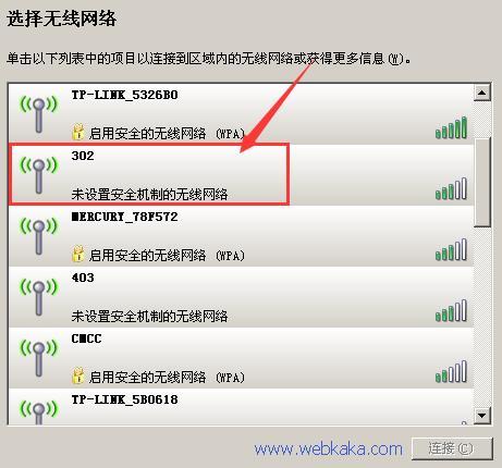 选择无线网络