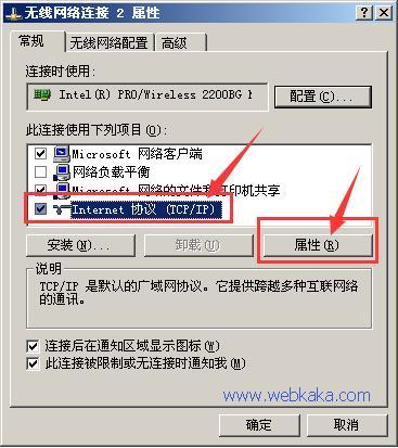 设置IP属性