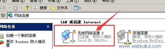 无线网络连接设置