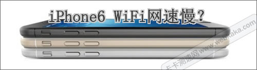 iPhone6 WiFi网速慢?