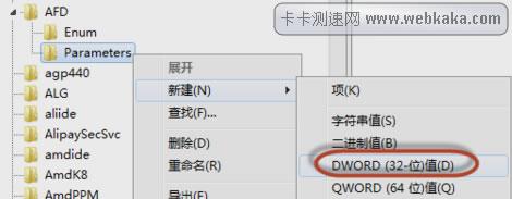 创建新的dword