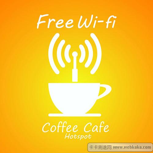 咖啡店免费WiFi