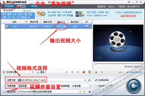 转换视频文件格式