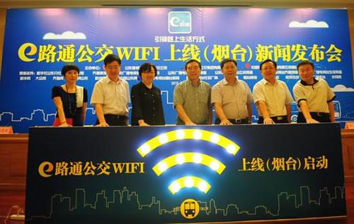 e路通公交WiFi上线(烟台)