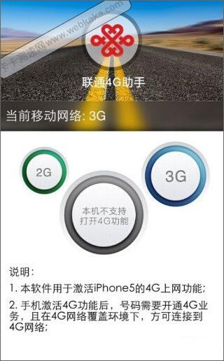 不支持电信版iphone5