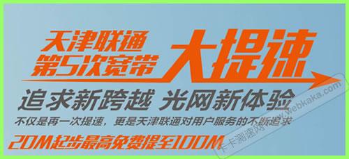 天津联通第五次宽带大提速