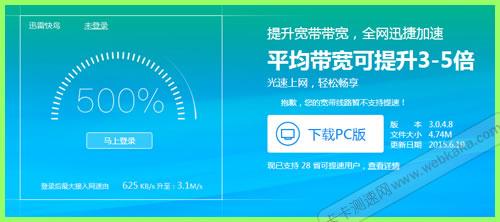 迅雷快鸟提高宽带网速500%?