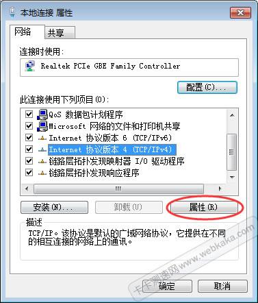 查看IP属性