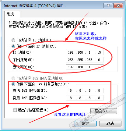 设置DNS服务器
