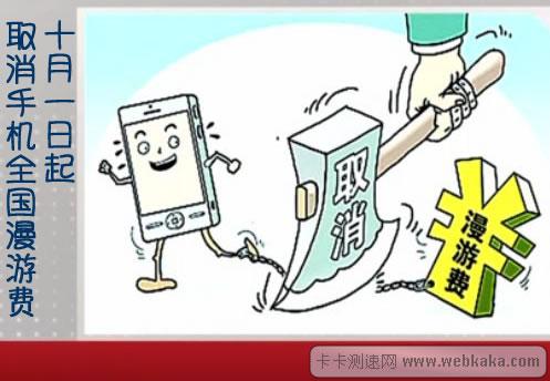 10月1日起取消手机全国漫游费