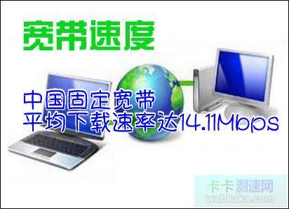 中国固定宽带平均下载速率14.11Mbps