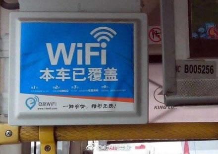 公交免费WiFi