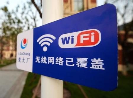 北京免费WiFi My-haidian