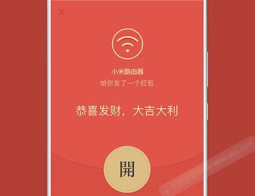 小米路由器共享WiFi可获红包